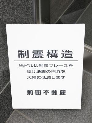 制震サイン